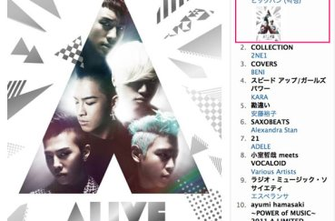 Big Bang & 2NE1 rank within the top 5 on the Oricon Weekly Chart