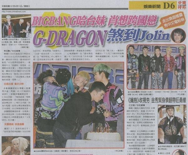 bigbangupdates 4 BIGBANG Gdragon Jolin Tsai Taiwan